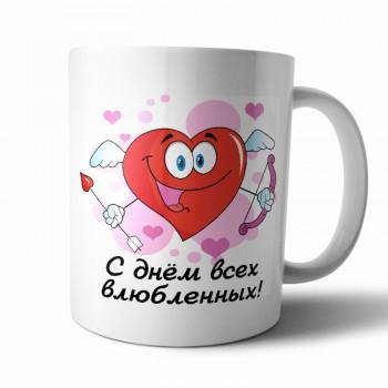 """Кружка """"С днем всех влюбленных!"""""""