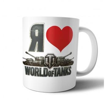 """Кружка """"Я люблю World of tanks """""""
