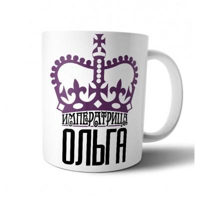 "Кружка ""Императрица Ольга"""
