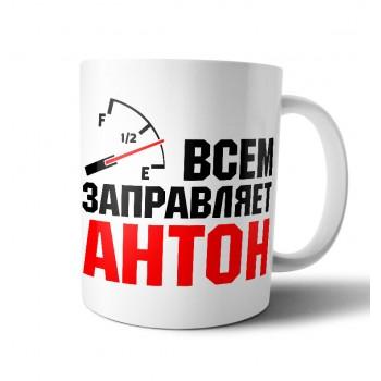 """Кружка """"Всем заправляет Антон"""""""