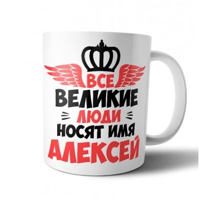 """Кружка """"Все великие люди носят имя Алексей"""""""