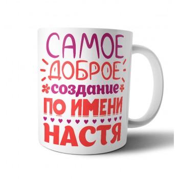 """Кружка """"Самое доброе создание по имени Настя"""""""