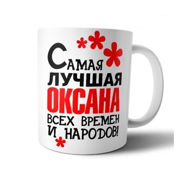 """Кружка """"Самая лучшая Оксана"""""""