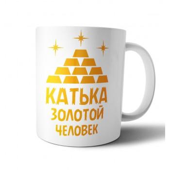 """Кружка """"Катька золотой человек"""""""