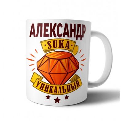"Кружка ""Александр SUKA уникальный"""
