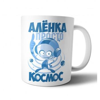 """Кружка """"Алёнка просто космос"""""""