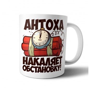 "Кружка ""Антоха наколяет обстановку"""