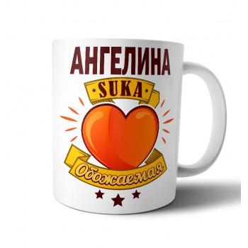 """Кружка """"Ангелина SUKA обожаемая"""""""