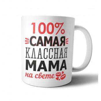 """Кружка """"100% самая классная мама"""""""