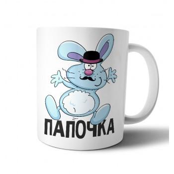 "Кружка ""Папочка"""