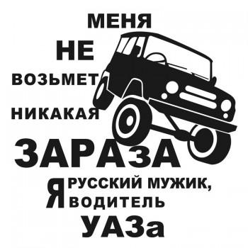 Меня не возьмет никакая зараза я русский мужик водитель УАЗа (20x20см)