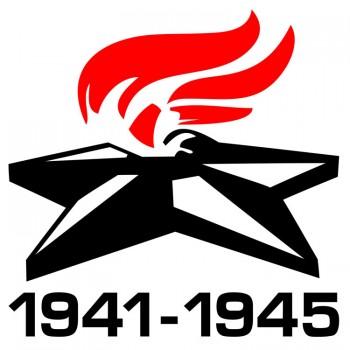 1941-1945 вечный огонь наклейка (20x20см)