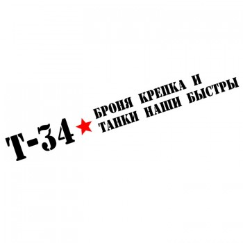 Т-34 Броня крепка и танки наши быстры наклейка (28x7см)
