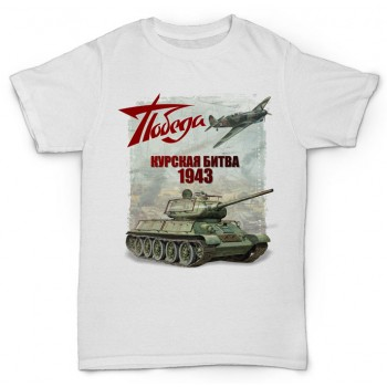 "Футболка ""Победа 1943 Курская битва"""