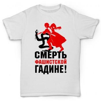 """Футболка """"Смерть фашистской гадине!"""""""