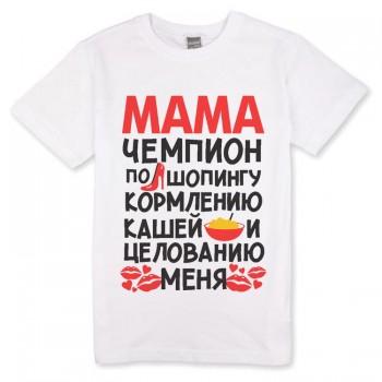 """Футболка детская """"Мама чемпион"""""""