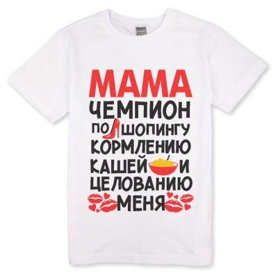 "Футболка ""Мама чемпион"""