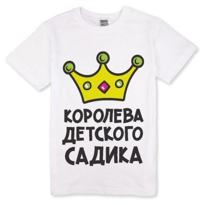 """Футболка """"Королева детского садика"""""""