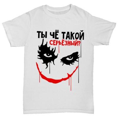 """Прикольная футболка  """"Ты чё такой серьёзный?"""""""