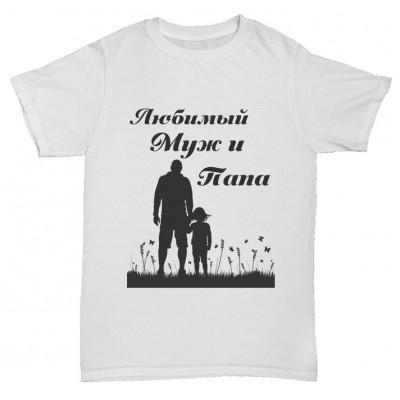 """Футболка """"Любимый муж и папа"""""""