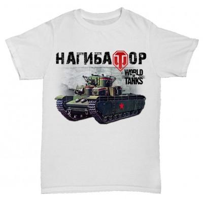 """НАГИБАТОР"" world of tanks"