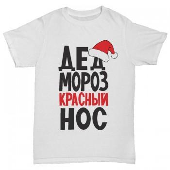 "Футболка ""Дед мороз красный нос"""