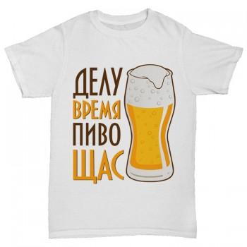 """Футболка """"Делу время пиво щас"""""""