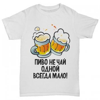"""Футболка """"Пиво не чай одной всегда мало"""""""