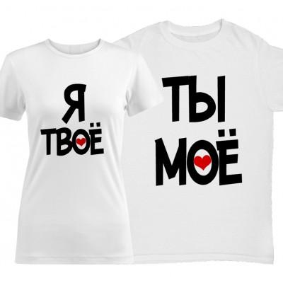 """Парные футболки """"Ты мое / Я твое"""""""
