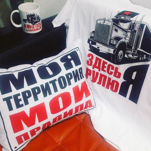 Подарки для любимого дальнобойщика, кружка, подушка и футболка на заказ